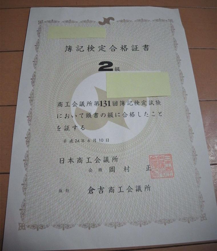 日商簿記検定2級の合格証