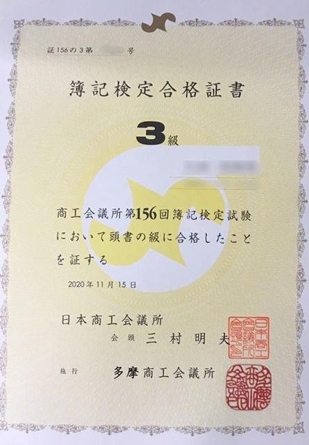 日商簿記3級合格証書