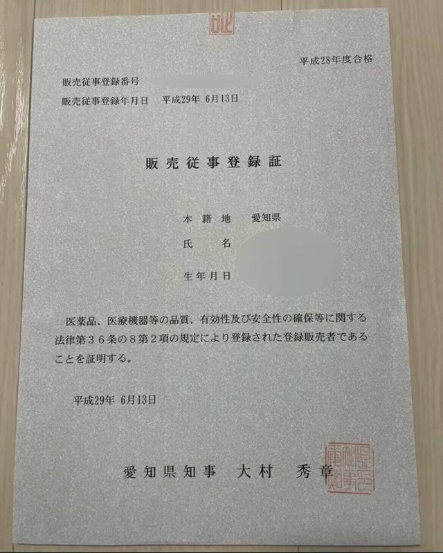登録販売者の販売従事登録証