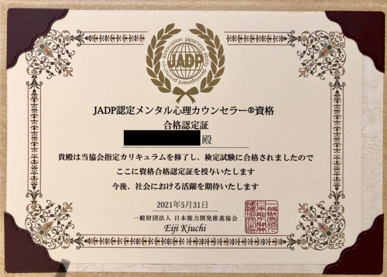 「JADP認定メンタル心理カウンセラー®資格」の認定証